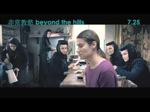 非常教慾 (Beyond the Hills)電影預告