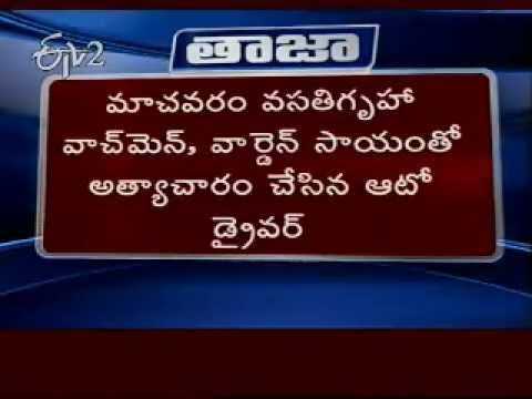 10th Class Girl Student Raped In Machavaram Girls Hostel video