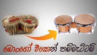 Bongo Drum (Sri Lankan Thammettan Beat)