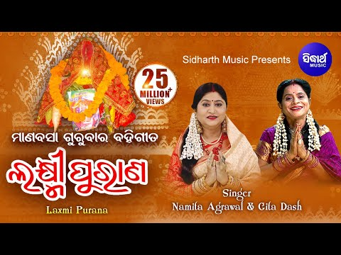 Laxmi Purana ଲକ୍ଷ୍ମୀ ପୁରାଣ || ମାଣବସା ଗୁରୁବାର ବହିଗୀତ || Namita Agrawal & Geeta Dash