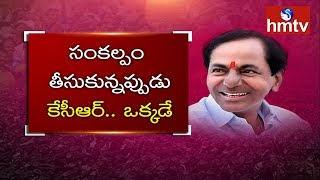 Telangana CM KCR Political Life History | Special Story On CM KCR | hmtv
