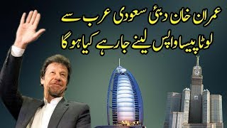 Imran Khan Pays Off Official Visit to  UAE and Saudi Arabia