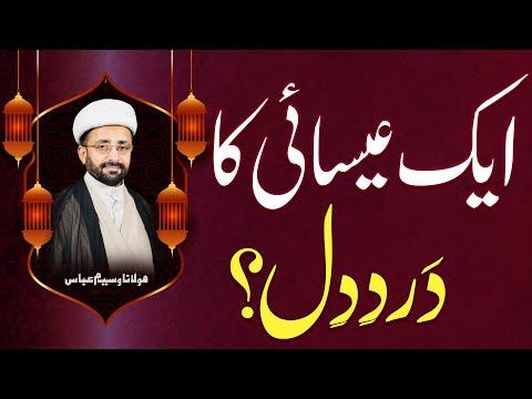 Aik Esai Ka Dard-E-Dil.. | Maulana Waseem Abbas | 4K
