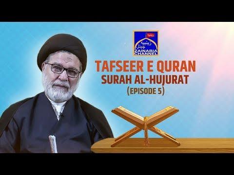 TAFSEER -E- QURAN | SURAH HUJURAT (EPI NO: 05 ) BY MAULANA EHTESHAM ABBAS ZAIDI | (1440 HIJRI 2019)