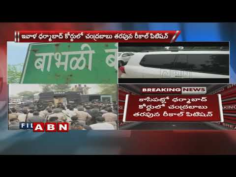 Lawyers To File Recall Petitions On Behalf Of CM Chandrababu Naidu In Babli Case Today | ABN Telugu