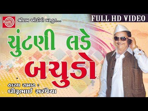 Chuntani Lade Bachudo|| Dhirubhai Sarvaiya ||New Gujarati Jokes 2017 ||Full HD Video