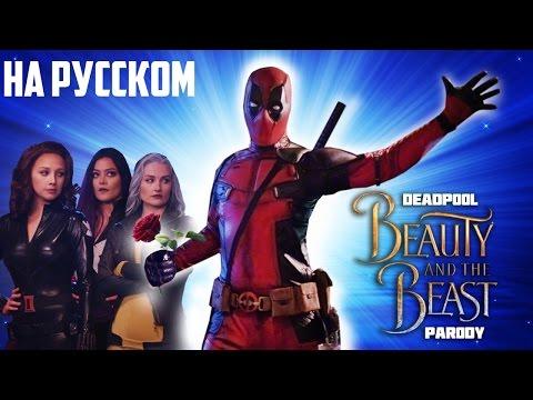 "Дэдпул: Мюзикл - Пародия на ""Гастон"" (""Красавица и чудовище"") / Deadpool Musical"
