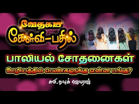 Questions on Sexual Temptations and Women in Ministry Answered - Duke Jeyaraj - English to Tamil
