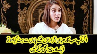 Iqra Aziz Special Interview - Telling About Herself - Star Of Ranjha Ranjha Kardi
