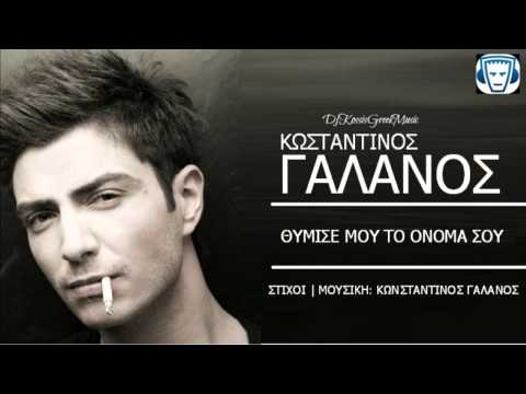 Kostantinos Galanos - Thimise Mou To Onoma Sou | New Song 2013 [HD]