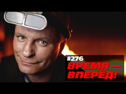 Россия возрождает секретную стройку СССР (Время-вперёд! #276)