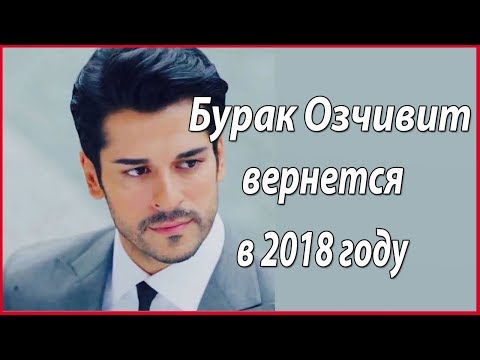 Новый сериал с Бураком Озчивитом в 2018 году #звезды турецкого кино