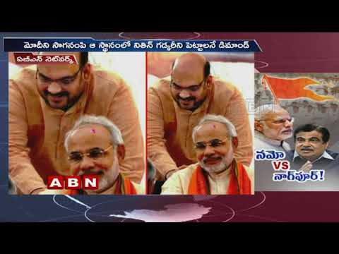 Replace Narendra Modi with Nitin Gadkari, Leaders tells to RSS | ABN Telugu