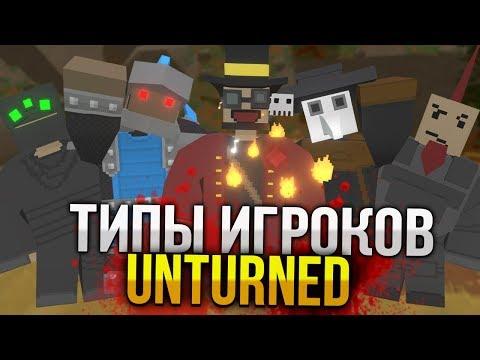 Типы игроков Unturned / Часть 2 / ТОП Видов игроков