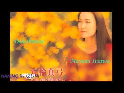 Dakishimete - Mayumi Itsuwa