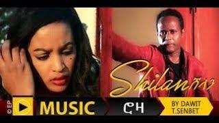 Dawit Teklesembet (Shilan) - Roza | ሮዛ - New Eritrean Music 2017 - ( Official Music Video )