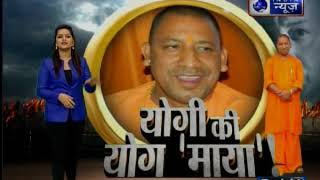 Download video UP CM Yogi Adityanath ki Yog'Maya'
