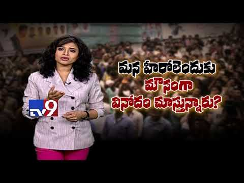 Tollywood Heroes, end silence on trolling by fans! - TV9