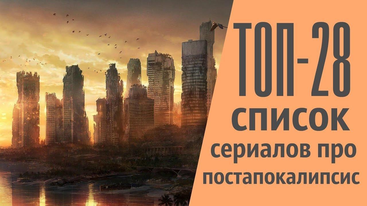 Фильмы про апокалипсис 2018