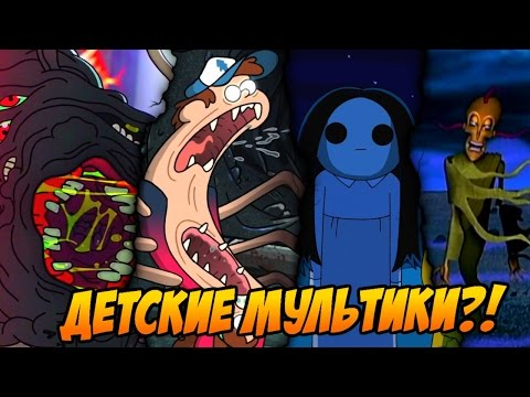 Топ-10 Страшных Серий ДЕТСКИХ Мультиков, которые даже Взрослых Напугают!