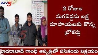హైదరాబాద్ గాంధీ ఆస్పత్రిలో పసికందు విక్రయం | Gandhi Hospital | Hyderabad | TV5News
