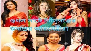 জনপ্রিয়তা বিচারে গুগল সার্চে কলকাতার কোন নায়িকা সবচেয়ে বেশি এগিয়ে?|koyel mallic|today bangla news