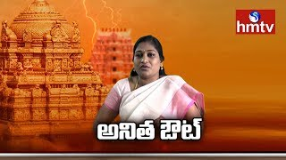 TDP MLA Anitha Out Of TTD Board Membership  | hmtv