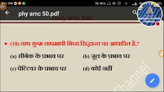 Physics : Heat & heat transfer (‎ऊष्मा) |General science | Science Quiz | For SSC, Railway & More