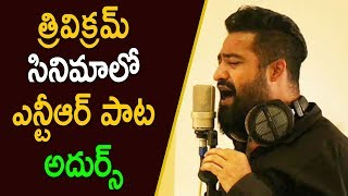 Ntr Singing A Song In Trivikram Movie | Latest Telugu Movie News