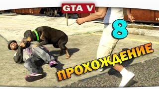 ч.08 Прохождение GTA 5 - Пёс детектив