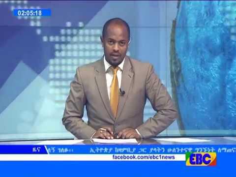 Latest Ethiopian News - EBC January 29, 2017