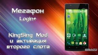 Мегафон Login+ KingSing Mod и активация второго слота
