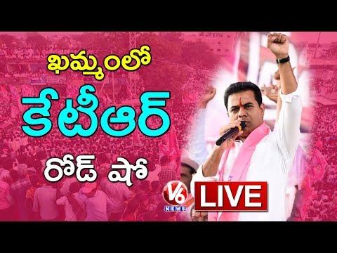 KTR Road Show LIVE | Khammam | Telangana Elections 2018 | V6 News