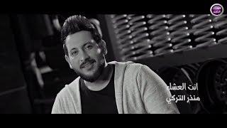 منذر التركي - انت العشك (فيديو كليب)|2019