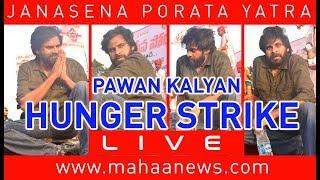 Janasena Pawan Kalyan Nirahara Deeksha @ Srikakulam   | LIVE UPDATES