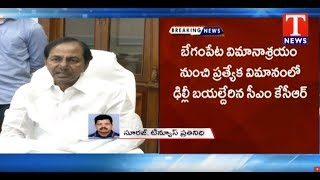 Cabinet Meeting Has Been Completed | CM KCR to Meet PM Modi  live Telugu