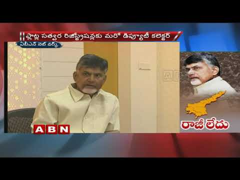 CM Chandrababu Naidu speeds up work for Capital Construction