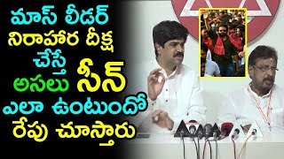 Pawan Kalyan Hunger Strike To Support Uddanam Kidney Victims | TTM