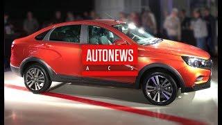 АвтоВАЗ представил седан Lada Vesta Cross