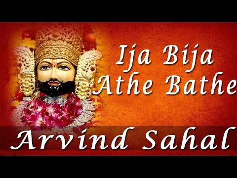 Khatu Shyam Bhajan 2015 - Ija Bija By Arvind Sahal [full Video] video