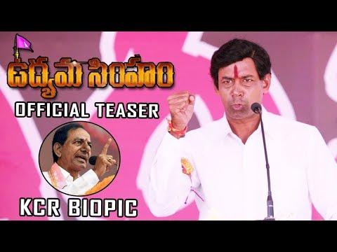 KCR Biopic - Udyama Simham Movie Teaser   Latest Telugu Teasers 2018   Bullet Raj