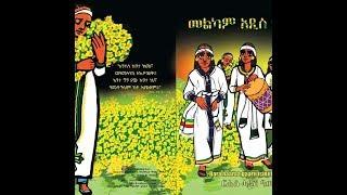 Ethiopian New year Gubae - (Zemen Askerewlahchu) - Memher Hiskeyas Mamo