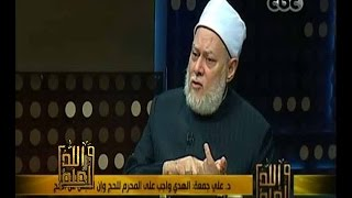 #والله_أعلم   د. علي جمعة: من كسر طواف الوداع بالشراء فعليه اعادته