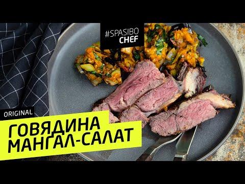 Как вкусно ЖАРИТЬ МЯСО и готовить мангал-салат на гриле #256 рецепт Ильи Лазерсона