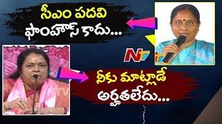 Konda Surekha Vs Gundu Sudharani Over KCR Family Politics | Mataku Mata | NTV