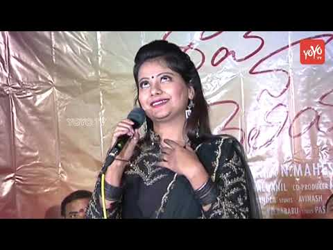 Raave Naa Cheliya Movie Launch By Raj Kandhukuri | #RaaveNaaCheliya | Tollywood Movies | YOYO TV
