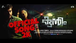 KUNTHAM Malayalam movie official 2K SONG VIDEO / KOORIRULPATHAYILENTHIDUM KUNTHAM.