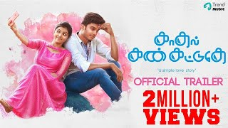 Kadhal Kan Kattuthe Trailer HD | KG, Athulya