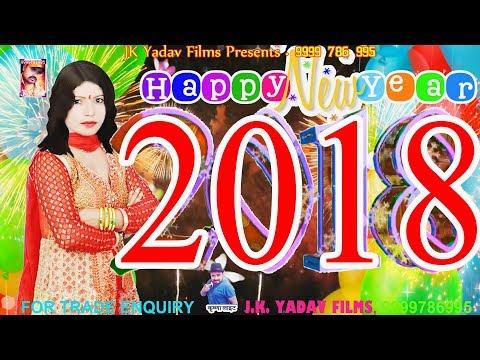 2018 Latest भोजपुरी गाना    2018 Happy New Year    Sabita Raj     JK Yadav Films thumbnail