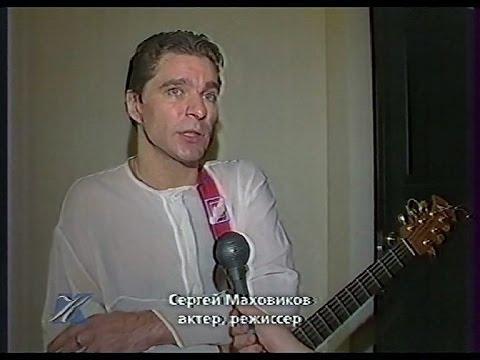 Магия кино о премьере киноновеллы С.Маховикова  Ловец
